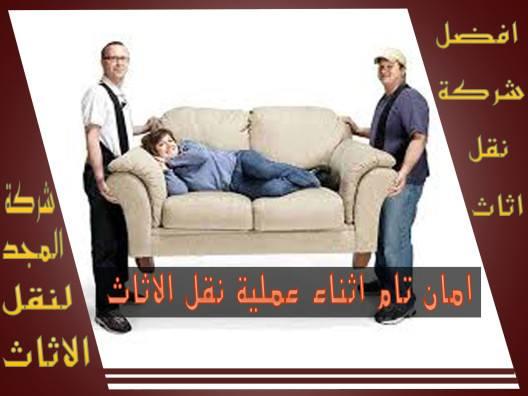 شركة نقل اثاث في مصر شركة المجد لنقل الأثاث  01221332633 / 01119098654