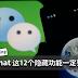 12个最不为人知的WeChat隐藏功能!你会用几个?