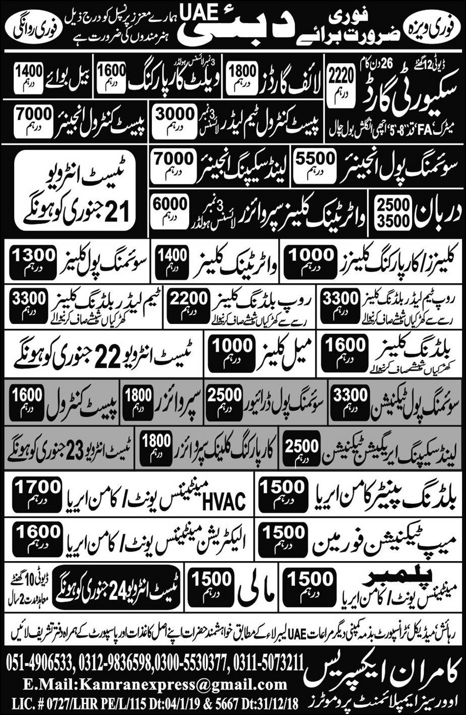 UAE jobs , UAE Jobs 2019 , Dubai Jobs 2019, Dubai Jobs for Pakistani, Jobs in Dubai 2019