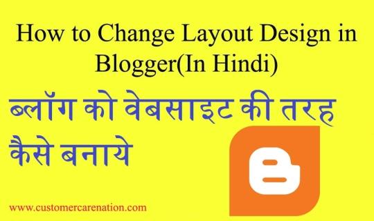 ब्लॉग को वेबसाइट की तरह कैसे बनाये?