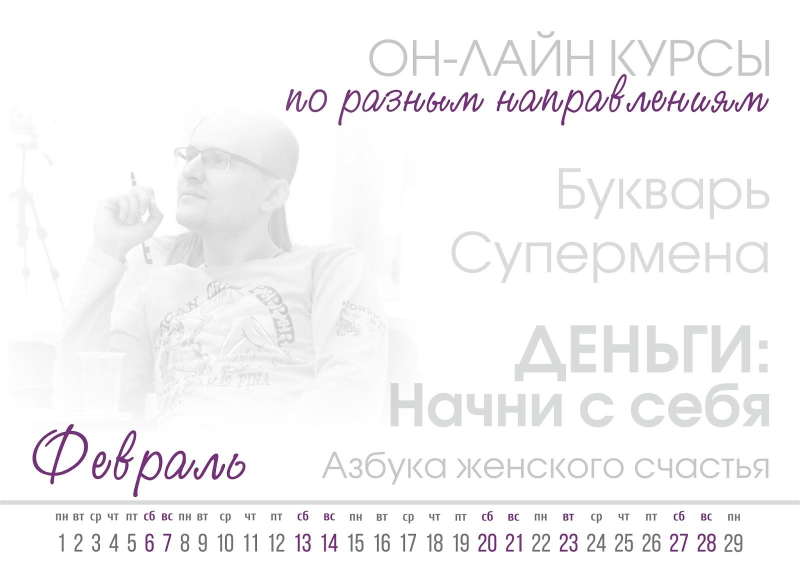 календарь на февраль 2016 год картинка на рабочий стол wallpaper