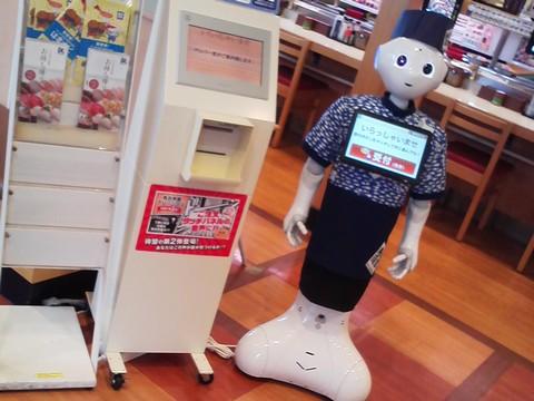 ペッパーくん はま寿司 札幌桑園店
