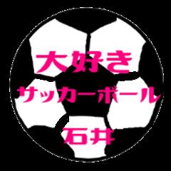 Love Soccerball ISHII Sticker