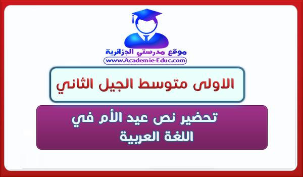 تحضير نص عيد الأم اللغة العربية للسنة أولى متوسط الجيل الثاني