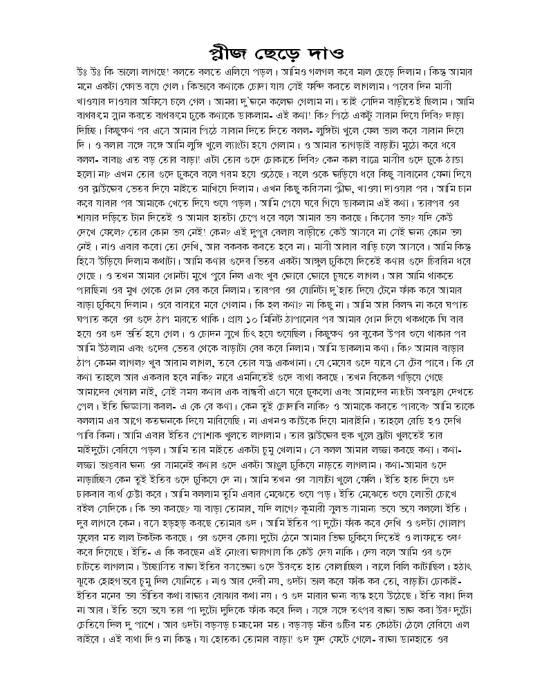 Bangla Choti bangla golpo: bangla golpo-2