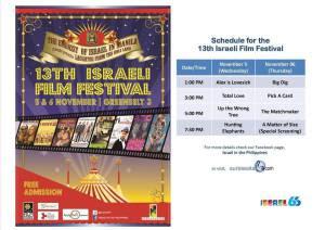 Israeli Film Festival 2014