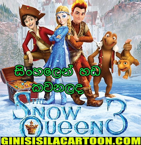 Sinhala Dubbed - The Snow Queen 3