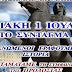 ΚΥΡΙΑΚΗ 1η ΙΟΥΛΙΟΥ ΣΥΛΛΑΛΗΤΗΡΙΟ ΓΙΑ ΤΗΝ ΜΑΚΕΔΟΝΙΑ, για την ΕΛΛΑΔΑ ΣΤΟ ΣΥΝΤΑΓΜΑ ώρα 6 μ.μ.!!
