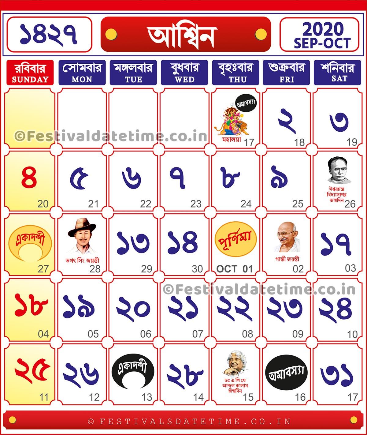 1427 Bengali Calendar - 1427 Aashin Month Calendar - 1427 Aashin Bangla Calendar