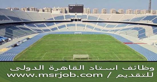 وظائف استاد القاهرة الدولى 2017 لجميع المؤهلات 8 / 4 / 2017