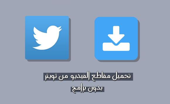 تحميل مقاطع الفيديو من تويتر بدون برامج