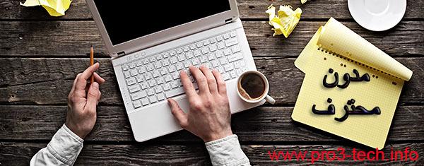 كيف تصبح مدون ناجح بهذه الخطوات السهله وتربح المال من عملك كمدون وكتابة التدوينات اتبع اهم خطوات لتكون مدون ناجح وذات سمعه جيدة وشهرة
