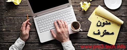 هل تريد ان تصبح مدون ناجح ؟ اتبع الخطوات التالية