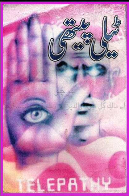 In urdu book telepathy