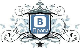 Программы на компьютер для Вконтакте