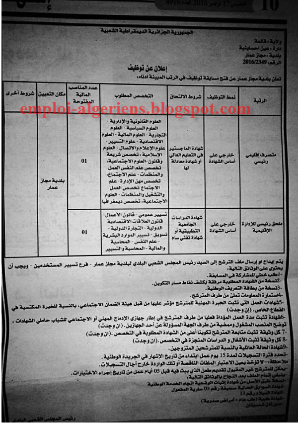 إعلان فتح مسابقة توظيف ببلدية مجاز عمار ولاية قالمة نوفمبر 2016