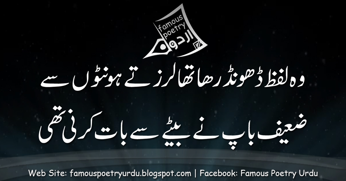 famous poetry urdu father poetry poetries quotations