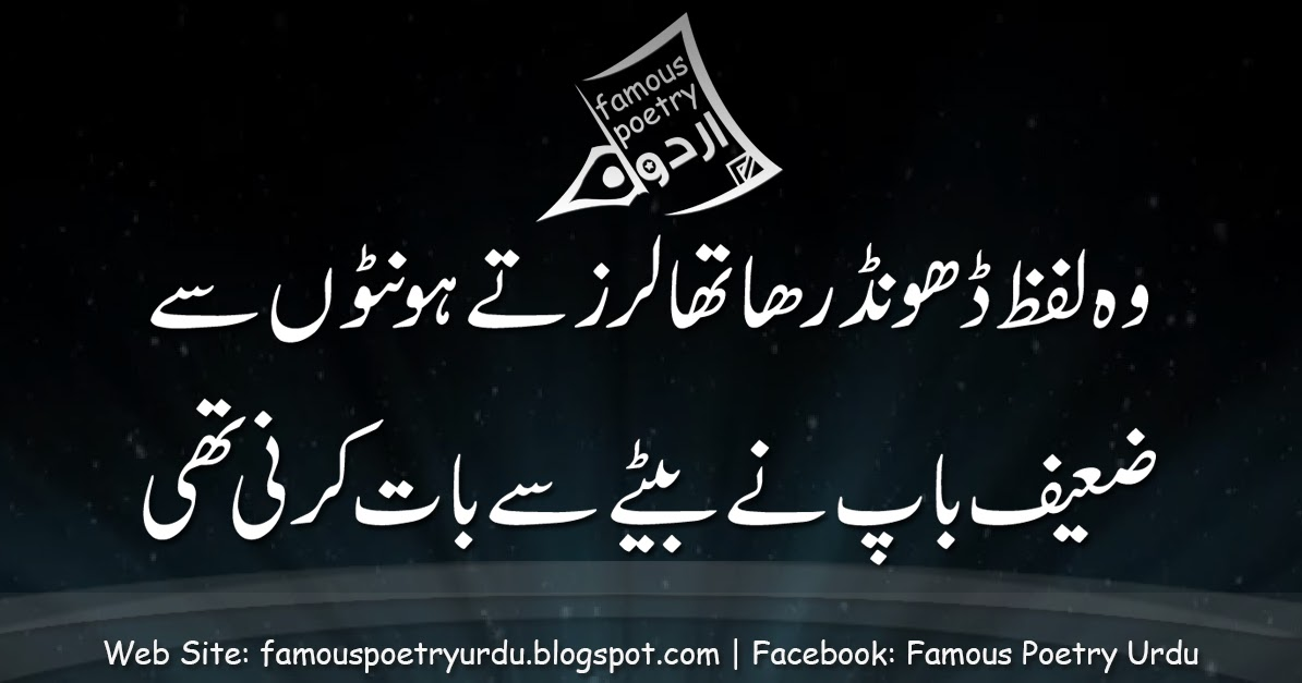 Famous Poetry Urdu: Father Poetry, Poetries & Quotations