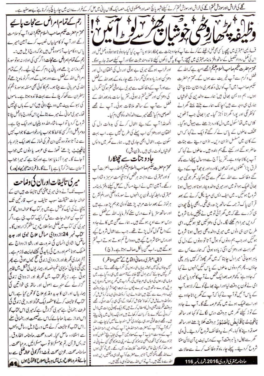 Page 41 Ubqari Magazine February 2016