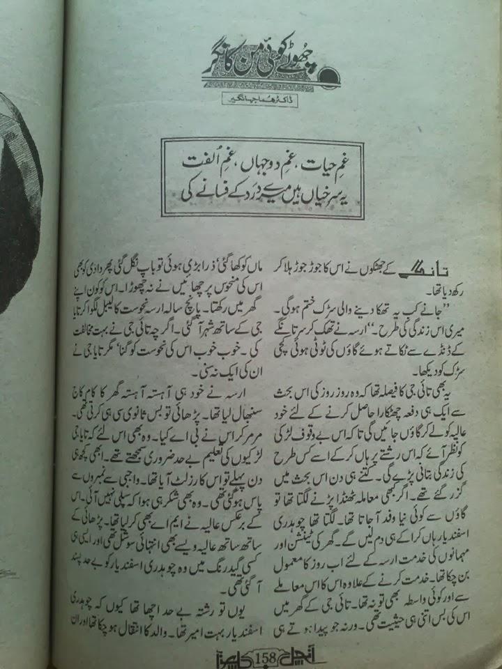 chootay koi man ka nagar Huma Jahangir
