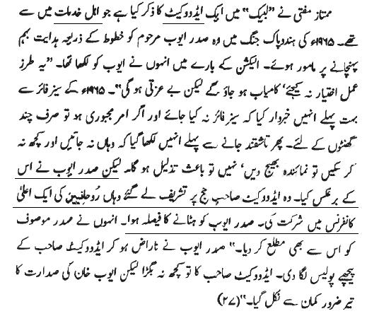 Future of Pakistan (Insha Allah): Spiritual Era, Pakistan & The