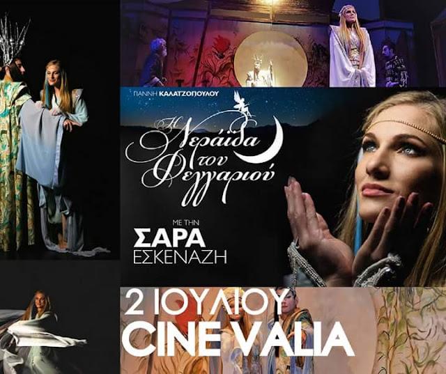 """""""Η Νεράιδα του Φεγγαριού"""" με την Σάρα Εσκενάζη έρχεται στο CINE VALIA"""
