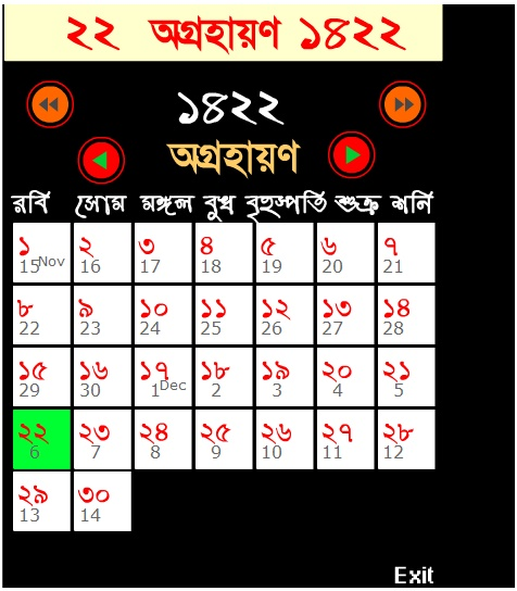 🏆 Bengali calendar 1423 free download | বাংলা ডেট