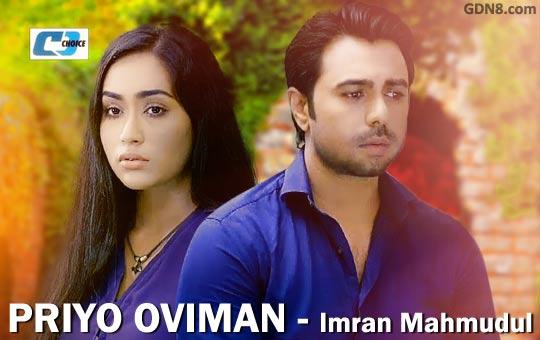 Priyo Oviman - Imran, Apurba