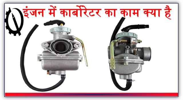 इंजन में कार्बोरेटर का काम क्या है - What is the work of carburetor in the engine