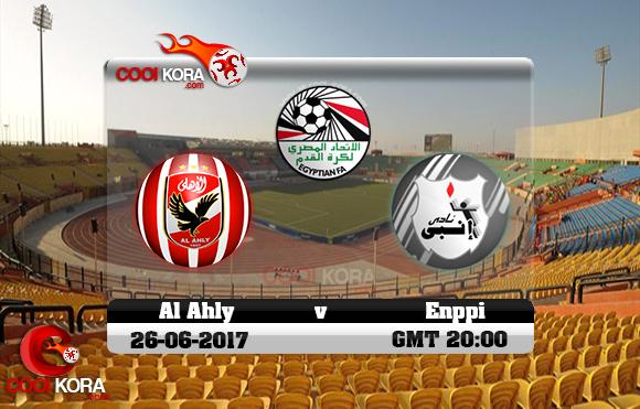 مشاهدة مباراة الأهلي وإنبي اليوم 24-6-2017 في الدوري المصري