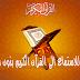 اللاستماع الى القرآن الكريم مجانا بذون انترنت وبجوذة عالية في جميع الهواتف و الحواسيب