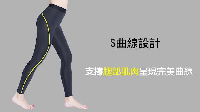 一件即擁有塑身褲與壓力褲的機能性,將修飾女性線條的腹部加壓 & 雙線條加壓等八大功能設計結合