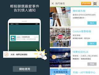 Jaybo 捷報 App