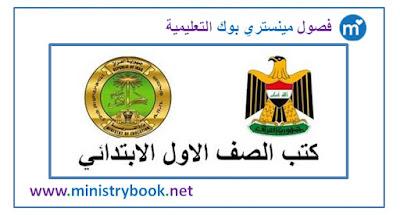 كتب الصف الاول الابتدائى العراق 2018-2019-2020