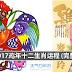 2017鸡年十二生肖运程 (完整版) ,最旺嘅生肖竟然系…【香港 麦玲玲】