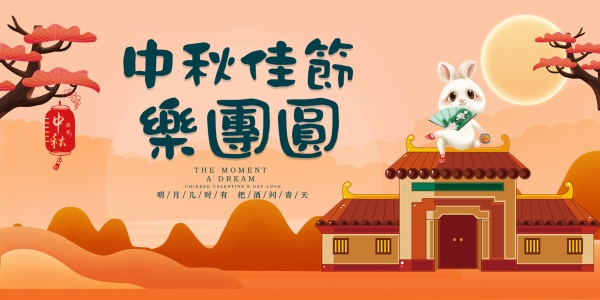 Mid-Autumn Festival Orchestra Round Advertising Poster free psd file