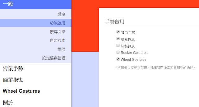 smartup-basic-setting-Chrome 最好用的滾輪換頁及滑鼠手勢套件 SmartUp