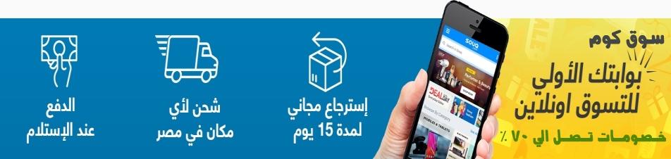 اقوى العروض والخصومات من سوق كوم مصر الان وخصومات تصل الي 70%