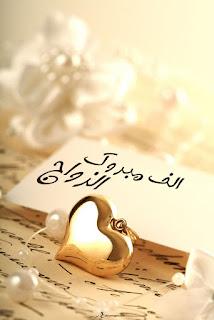 صور تهنئة الف مبروك الزواج السعيد