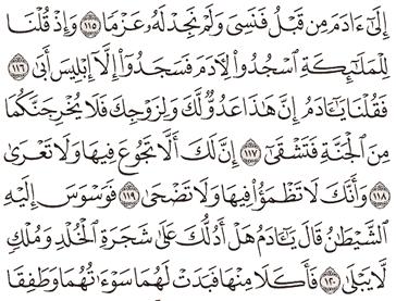 Tafsir Surat Thaha Ayat 116, 117, 118, 119,120
