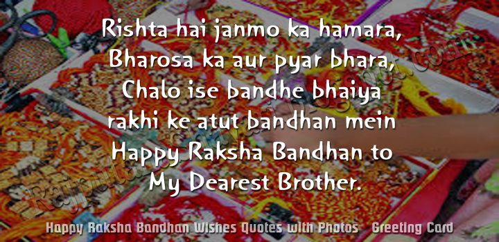Happy raksha bandhan wishes quotes with images greeting card happy raksha bandhan wishes quotes with images greeting card photos m4hsunfo