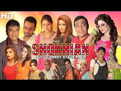 Shokhian Stage Drama full Comedy