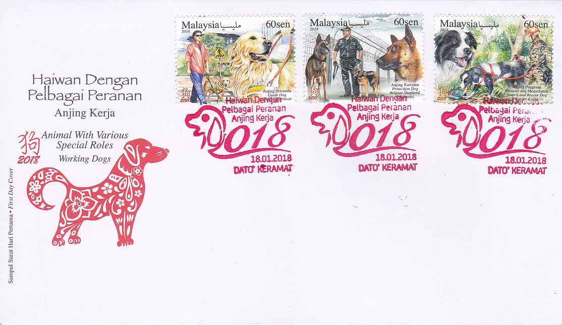 Stamps A La Carte: Malaysia Stamps - Working Dogs (Year of