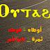 كلمات عربى اصلها قبطى