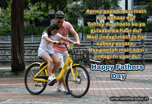 happy fathers day quote card 2018
