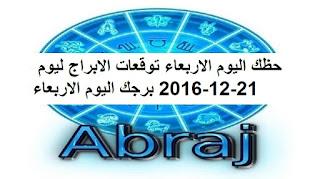 حظك اليوم الاربعاء توقعات الابراج ليوم 21-12-2016 برجك اليوم الاربعاء