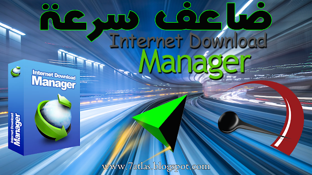 تسريع برنامج internet download manager