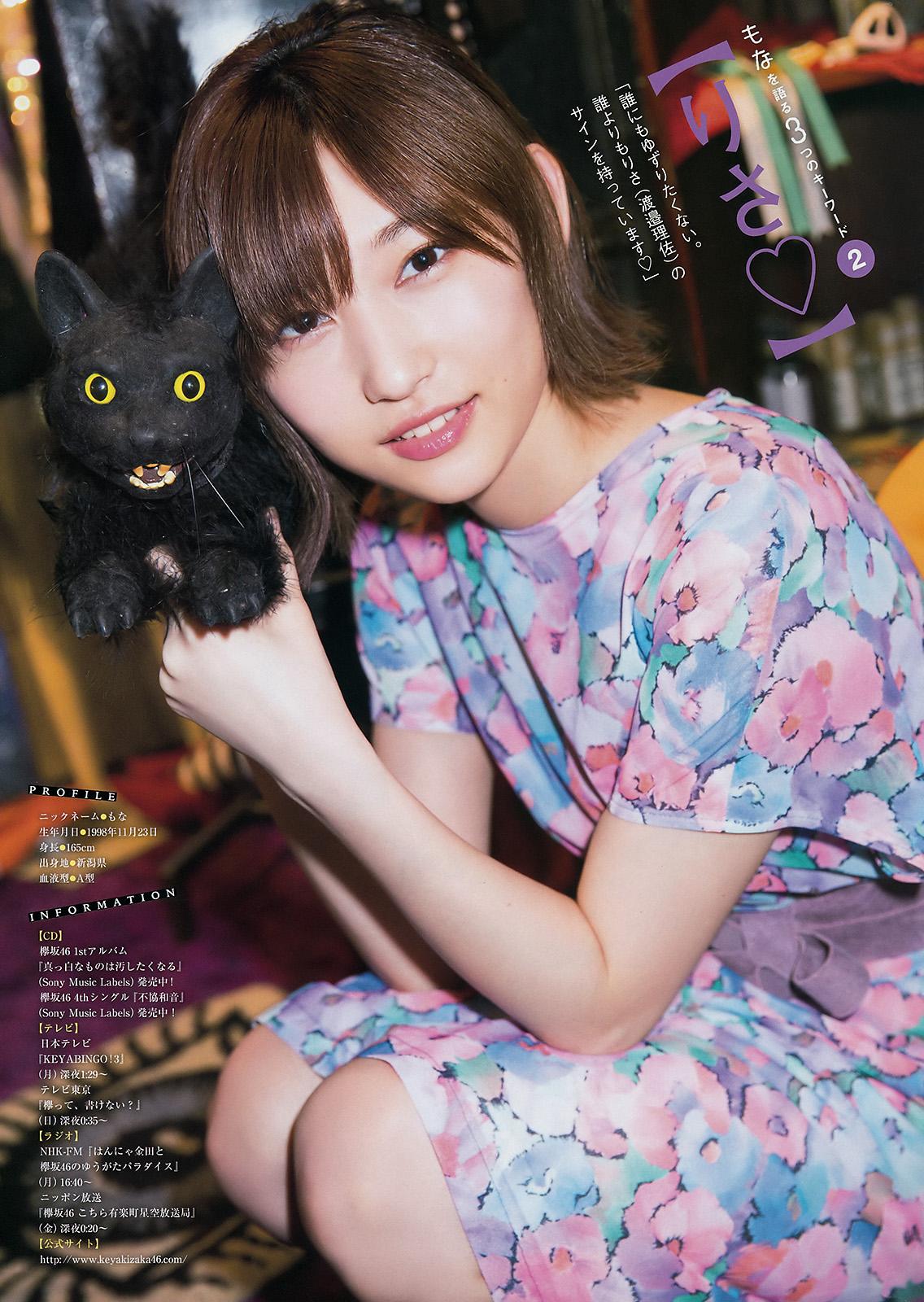 Shida Manaka 志田愛佳, Young Magazine 2017 No.34 (週刊ヤングマガジン 2017年34号)