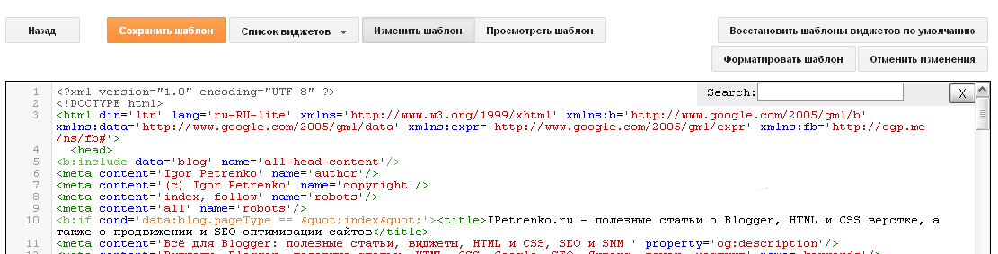 Вставка кода в редакторе шаблона