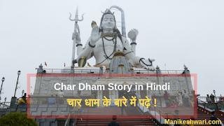 CHAR DHAM,  Puri Jagannath,Badrinath Temple,dwarika,Rameshwaram Temple